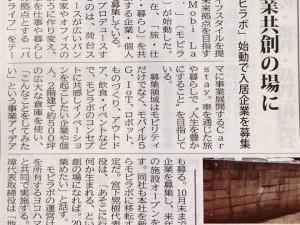 メディア掲載情報「タウンニュース」