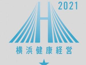 横浜健康経営認証 2021 クラスAを認証取得しました。